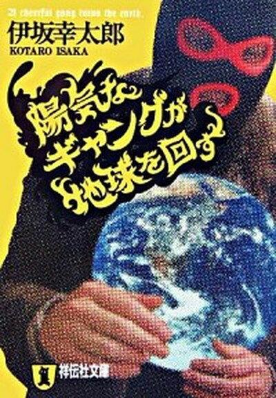 【中古】陽気なギャングが地球を回す 長編サスペンス /祥伝社/伊坂幸太郎 (文庫)