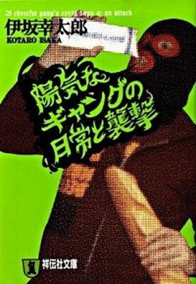 【中古】陽気なギャングの日常と襲撃 長編サスペンス /祥伝社/伊坂幸太郎 (文庫)