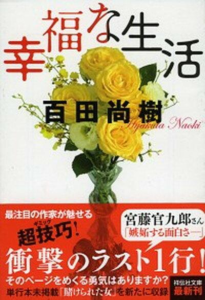 【中古】幸福な生活 /祥伝社/百田尚樹 (文庫)