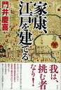 【中古】家康、江戸を建てる /祥伝社/門井慶喜 (単行本)