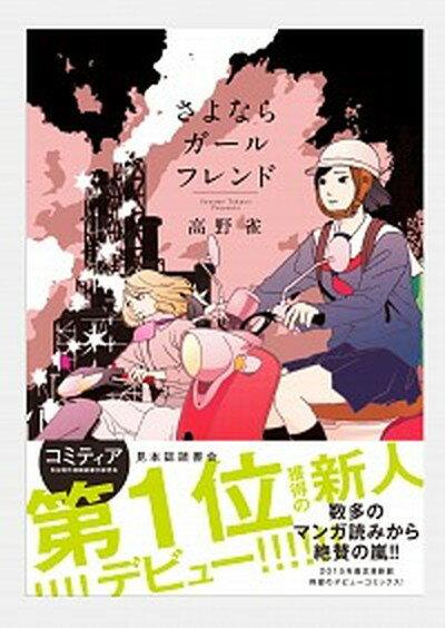 【中古】さよならガ-ルフレンド /祥伝社/高野雀 (コミック)