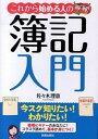 【中古】これから始める人の簿記入門 /新星出版社/佐々木理恵 (単行本)