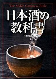 【中古】日本酒の教科書 /新星出版社/木村克己 (単行本)