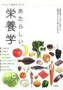 【中古】あたらしい栄養学 〔2010年〕 /高橋書店/吉田企世子 (単行本(ソフトカバー))