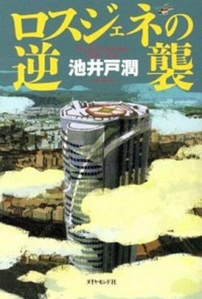 【中古】ロスジェネの逆襲 /ダイヤモンド社/池井戸潤 (単行本(ソフトカバー))