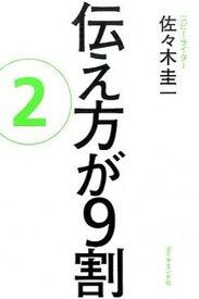 【中古】伝え方が9割 2 /ダイヤモンド社/佐々木圭一 (単行本(ソフトカバー))