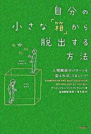 【中古】自分の小さな「箱」から脱出する方法 人間関係のパタ-ンを変えれば、うまくいく! /大和書房/ア-ビンジャ-・インスティチュ-ト (単行本(ソフトカバー))