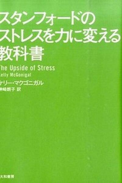 【中古】スタンフォ-ドのストレスを力に変える教科書 /大和書房/ケリ-・マクゴニガル (単行本)