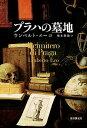 【中古】プラハの墓地 /東京創元社/ウンベルト・エ-コ (単行本)