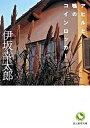 【中古】アヒルと鴨のコインロッカ- /東京創元社/伊坂幸太郎 (文庫)