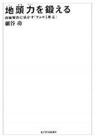 【中古】地頭力を鍛える 問題解決に活かす「フェルミ推定」 /東洋経済新報社/細谷功 (単行本)