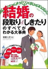 【中古】結婚の段取り&しきたりのすべてがわかる大事典 /永岡書店/安部トシ子 (単行本)