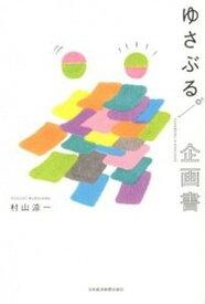 【中古】ゆさぶる。企画書 /日本経済新聞出版社/村山涼一 (単行本(ソフトカバー))