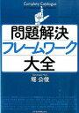 【中古】問題解決フレ-ムワ-ク大全 /日本経済新聞出版社/堀公俊 (単行本(ソフトカバー))
