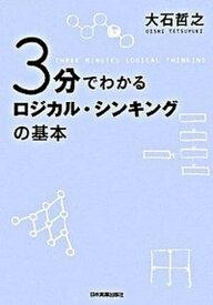 【中古】3分でわかるロジカル・シンキングの基本 /日本実業出版社/大石哲之 (単行本)