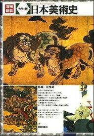 【中古】日本美術史 カラ-版 増補新装/美術出版社/辻惟雄(単行本)