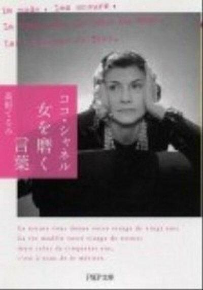 【中古】ココ・シャネル女を磨く言葉 /PHP研究所/たかのてるみ (文庫)