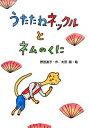 【中古】うたたねネックルとネムのくに /文研出版/野田道子 (単行本)