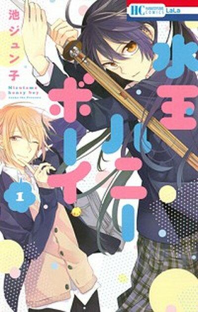 【中古】水玉ハニーボーイ コミック 1-9巻セット (コミック)
