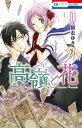 【中古】高嶺と花 コミック 1-14巻セット 【全巻セット】 (コミック)