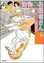 【中古】動物のお医者さん 第6巻 /白泉社/佐々木倫子 (文庫)