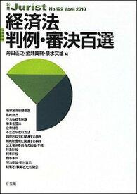 【中古】経済法判例・審決百選 /有斐閣/舟田正之 (ムック)