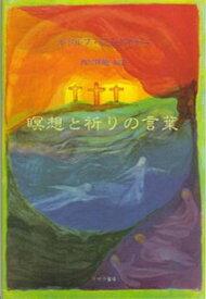 【中古】瞑想と祈りの言葉 /イザラ書房/ルドルフ・シュタイナ- (単行本)