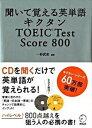 【中古】キクタンTOEIC test score 800 聞いて覚える英単語 /アルク(千代田区)/一杉武史 (単行本)