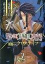 【中古】ROSE GUNS DAYS哀愁のクロスナイフ 2 /スクウェア・エニックス/高木勇志 (コミック)