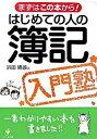 【中古】はじめての人の簿記入門塾 まずはこの本から! /かんき出版/浜田勝義 (単行本(ソフトカバー))