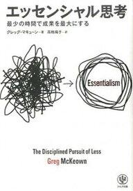 【中古】エッセンシャル思考 最少の時間で成果を最大にする /かんき出版/グレッグ・マキュ-ン (単行本(ソフトカバー))