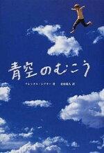 【中古】青空のむこう   /求龍堂/アレックス・シアラ- (単行本)