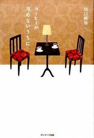 【中古】コ-ヒ-が冷めないうちに /サンマ-ク出版/川口俊和 (単行本(ソフトカバー))