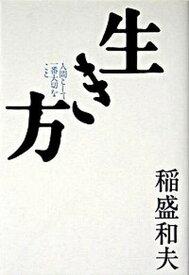 【中古】生き方 人間として一番大切なこと /サンマ-ク出版/稲盛和夫 (単行本)