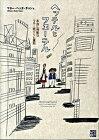 【中古】ヘッテルとフエ-テル 本当に残酷なマネ-版グリム童話 /経済界/マネ-・ヘッタ・チャン (単行本(ソフトカバー))
