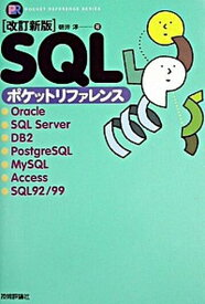 【中古】SQLポケットリファレンス 改訂新版/技術評論社/朝井淳 (単行本)