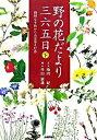 【中古】野の花だより三六五日 下 /技術評論社/池内紀 (単行本)