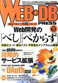【中古】WEB+DB PRESS Webアプリケ-ション開発のためのプログラミング技 vol.63 /技術評論社 (大型本)