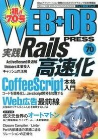 【中古】WEB+DB PRESS Webアプリケ-ション開発のためのプログラミング技 vol.70 /技術評論社 (大型本)