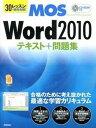 【中古】MOS Word2010テキスト+問題集 30レッスンで絶対合格! /技術評論社/本郷PC塾 (大型本)