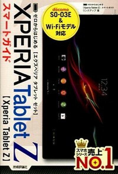 【中古】XPERIA Tablet Zスマ-トガイド ゼロからはじめる /技術評論社/リンクアップ (単行本(ソフトカバー))