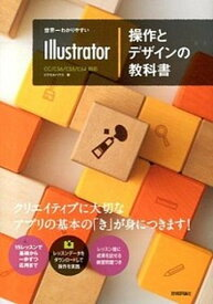 【中古】世界一わかりやすいIllustrator操作とデザインの教科書 CC/CS6/CS5/CS4対応 /技術評論社/ピクセルハウス (大型本)