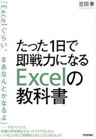 【中古】たった1日で即戦力になるExcelの教科書 /技術評論社/吉田拳 (単行本(ソフトカバー))