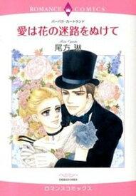 【中古】愛は花の迷路をぬけて /宙出版/尾方琳 (コミック)