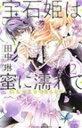 【中古】宝石姫は蜜に濡れて 愛してJEWELSTAR 2 /宙出版/田中琳 (コミック)