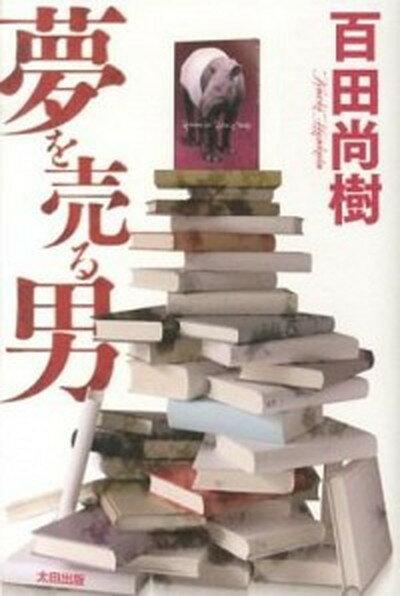 【中古】夢を売る男 /太田出版/百田尚樹 (単行本)