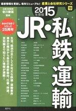 【中古】JR・私鉄・運輸  2015年度版 /産学社/老川慶喜 (単行本)