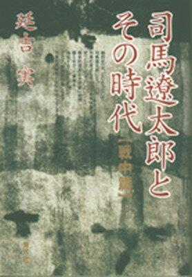 【中古】司馬遼太郎とその時代 戦中篇 /青弓社/延吉実 (単行本)