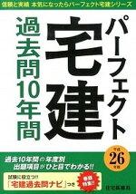 【中古】パ-フェクト宅建過去問10年間  平成26年版 /住宅新報社/住宅新報社 (単行本)