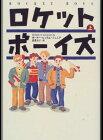 【中古】ロケットボ-イズ 上 /草思社/ホ-マ-・H.ヒッカム (単行本)